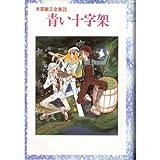 それは常世のレクイエム~夢みるゴシック~ / 木原 敏江 のシリーズ情報を見る