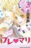 プレ・マリ(3) (別冊フレンドコミックス)