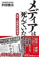 阿部雅美 (著)(12)新品: ¥ 1,512ポイント:45pt (3%)21点の新品/中古品を見る:¥ 1,512より