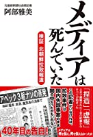 阿部雅美 (著)(13)新品: ¥ 1,512ポイント:45pt (3%)20点の新品/中古品を見る:¥ 1,512より
