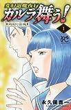 変幻退魔夜行 カルラ舞う! 湖国幻影城(1)(ボニータ・コミックス)
