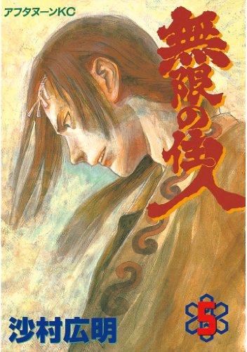 無限の住人(5) (アフタヌーンコミックス)