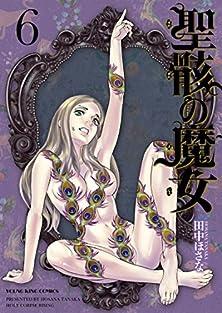 [田中ほさな] 聖骸の魔女 第01-06巻
