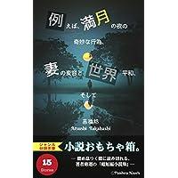 例えば、満月の夜の奇妙な行為、妻の変容と世界平和、そして: 超短編小説集 (Pandora Novels(パンドラノベルズ))
