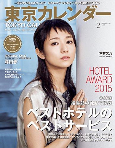 東京カレンダー 2016年 2月号 [雑誌]