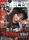 JELLY(ジェリー) 2018年 01月号 雑誌