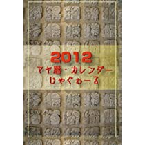 2012マヤ暦カレンダー じゃぐゎーる ([カレンダー])