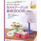 おうちで使えるカルトナージュの基礎BOOK―牛乳パック・空き箱・厚紙で作ろう
