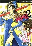 そこぬけRPG 2巻 (まんがタイムコミックス)