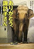 ありがとう、諏訪子さん―日本でいちばん長生きしたインドゾウの話   (感動ノンフィクションシリーズ)