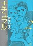 ナチュラル 2 (朝日コミック文庫)
