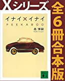 Xシリーズ全6冊合本版 (講談社文庫)[Kindle版]