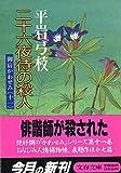 御宿かわせみ (11) 二十六夜待の殺人 (文春文庫)