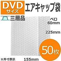 エアキャップ袋 三層品 DVDサイズ 50枚 ED-50 外寸 225mm×155mm 緩衝材付き 平袋 エアパッキン袋 内袋 クッション封筒