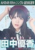 【田中優香 HKT48 チームKⅣ】 AKB48 願いごとの持ち腐れ 劇場盤 特典 49thシングル 選抜総選挙 ポスター風 生写真