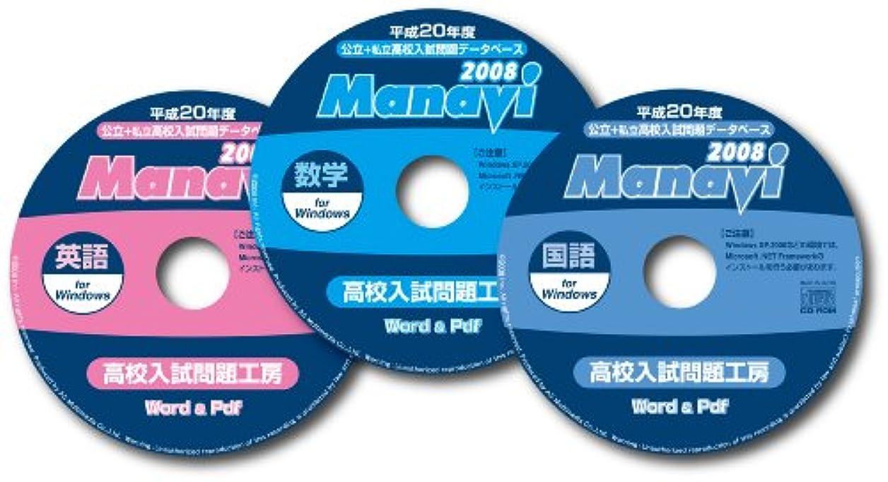 ぬるい仕える火炎Manavi  高校入試問題工房 2008年版              (3教科セット英数国)