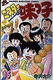 ミスター味っ子 15 (少年マガジンコミックス)