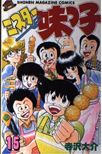 ミスター味っ子 15 (少年マガジンコミックス)の詳細を見る