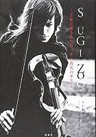 SUGIZO-音楽に愛された男。その波乱の半生-()
