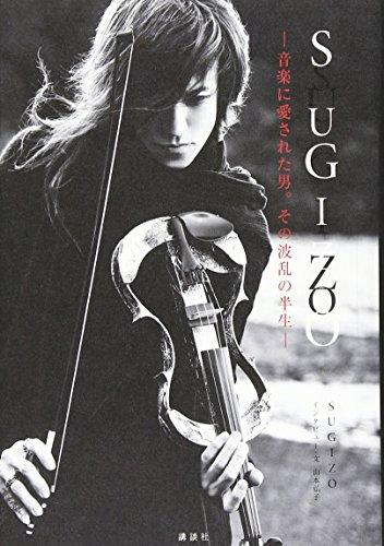 SUGIZO-音楽に愛された男。その波乱の半生-の詳細を見る