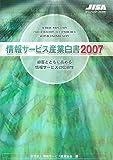 情報サービス産業白書2007