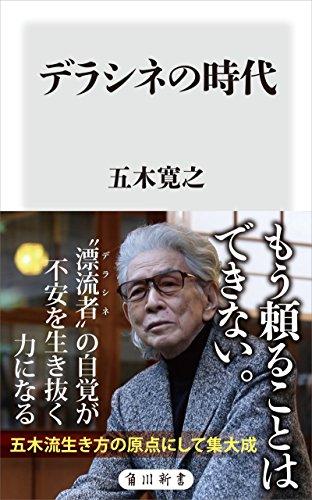 [五木 寛之]のデラシネの時代 (角川新書)