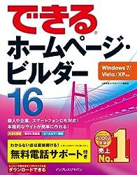 できるホームページ・ビルダー16 Windows 7/Vista/XP対応 (できるシリーズ)