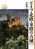 ドイツ・北欧・東欧の古城 (世界の城郭)