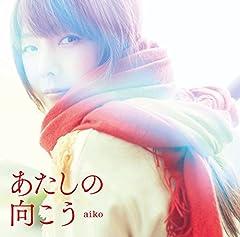 aiko「ドライヤー」のCDジャケット