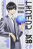 トキワボウルの女神さま(1) (講談社コミックス月刊マガジン)