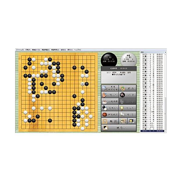 銀星囲碁18の紹介画像3