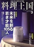料理王国 2009年 03月号 [雑誌] 画像