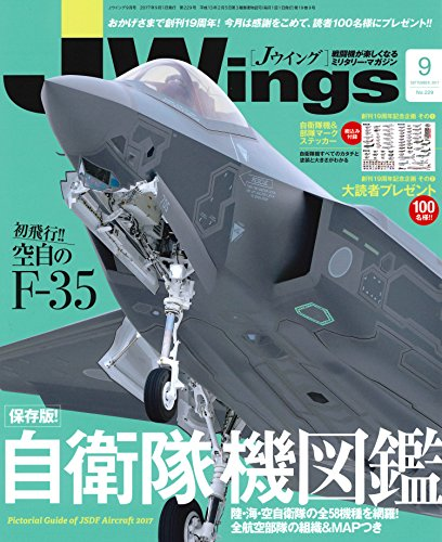 J Wings (ジェイウイング) 2017年9月号