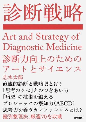診断戦略: 診断力向上のためのアートとサイエンス