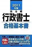 2011年版 出る順行政書士 合格基本書 (出る順行政書士シリーズ)