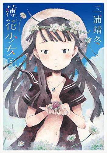 薄花少女(5) (サンデーGXコミックス)の詳細を見る