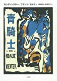 青騎士 画像