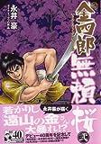 金四郎無頼桜 2 (キングシリーズ 刃コミックス)