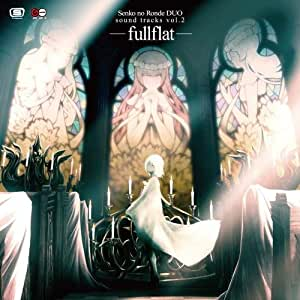 旋光の輪舞DUO-fullflat-sound tracks vol.2