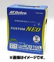 トヨタ ACデルコ 充電制御車対応 カスタム ネオ バッテリー 40B19R (28B19R/34B19R/38B19R/38B20R/40B20R共用可能) V9550-8002