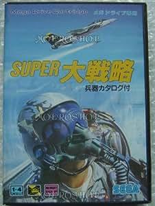 スーパー大戦略 MD 【メガドライブ】