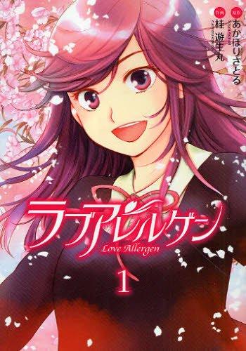 ラブアレルゲン 1 (電撃コミックス)の詳細を見る