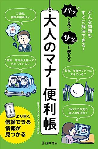 パッと見てサッと使える大人のマナー便利帳 (池田書店)