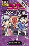 名探偵コナン 迷宮の十字路(1)【期間限定 無料お試し版】 (少年サンデーコミックス)