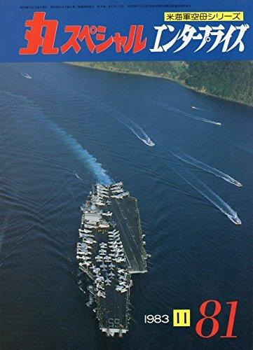 丸スペシャル NO.81 エンタープライズ 米海軍空母シリーズ 1983年11月号