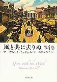 風と共に去りぬ 第4巻 (新潮文庫)