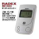 ★ガイガーカウンター 放射線量測定器 RD-1503 ロシア製