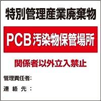822-94 廃棄物標識 特別管理産業廃棄物PCB