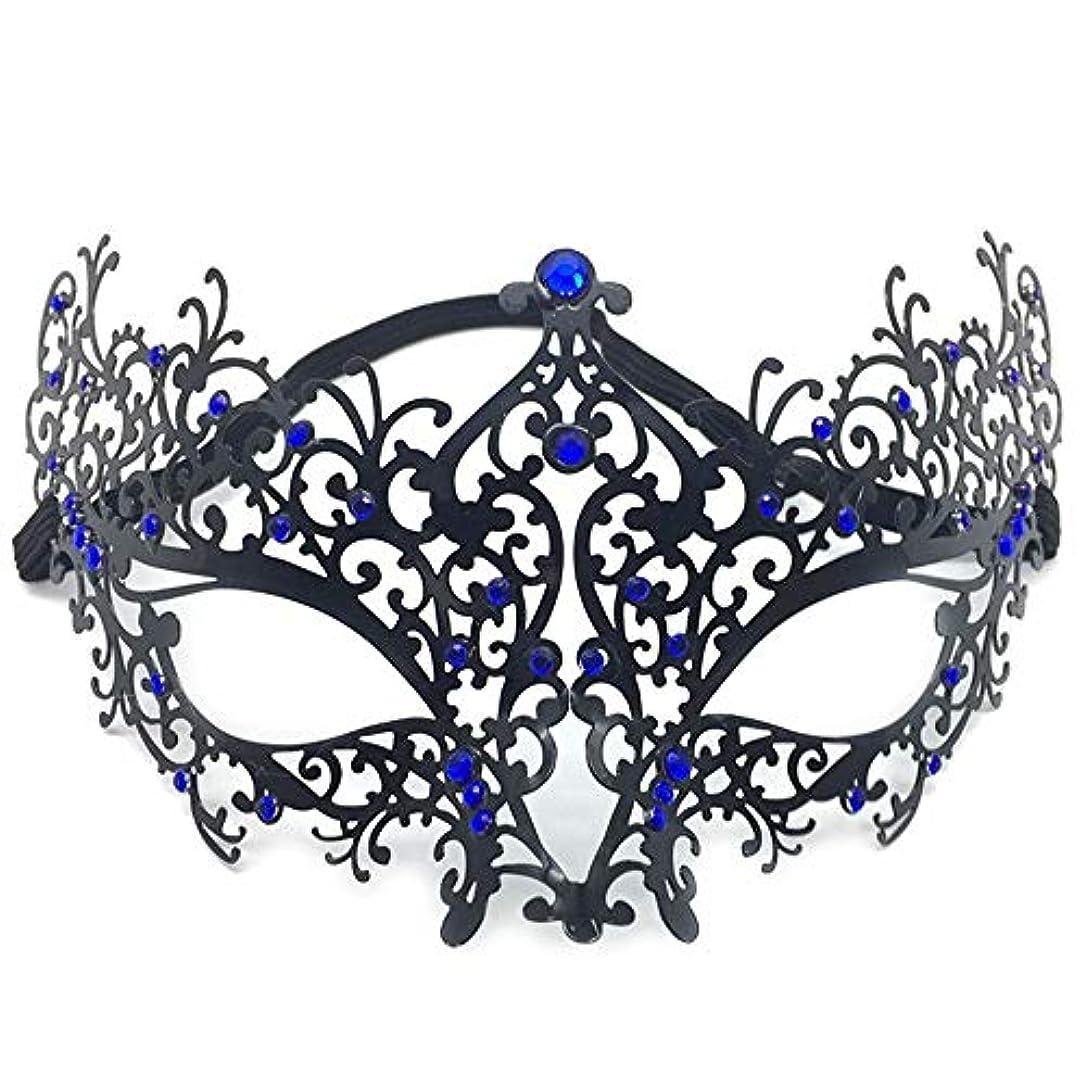 ハイライト従者受け継ぐハロウィーンマスク仮装アイアンマスクパーティードレスアップメタルダイヤモンドハーフフェイスマスク (Color : BLUE)