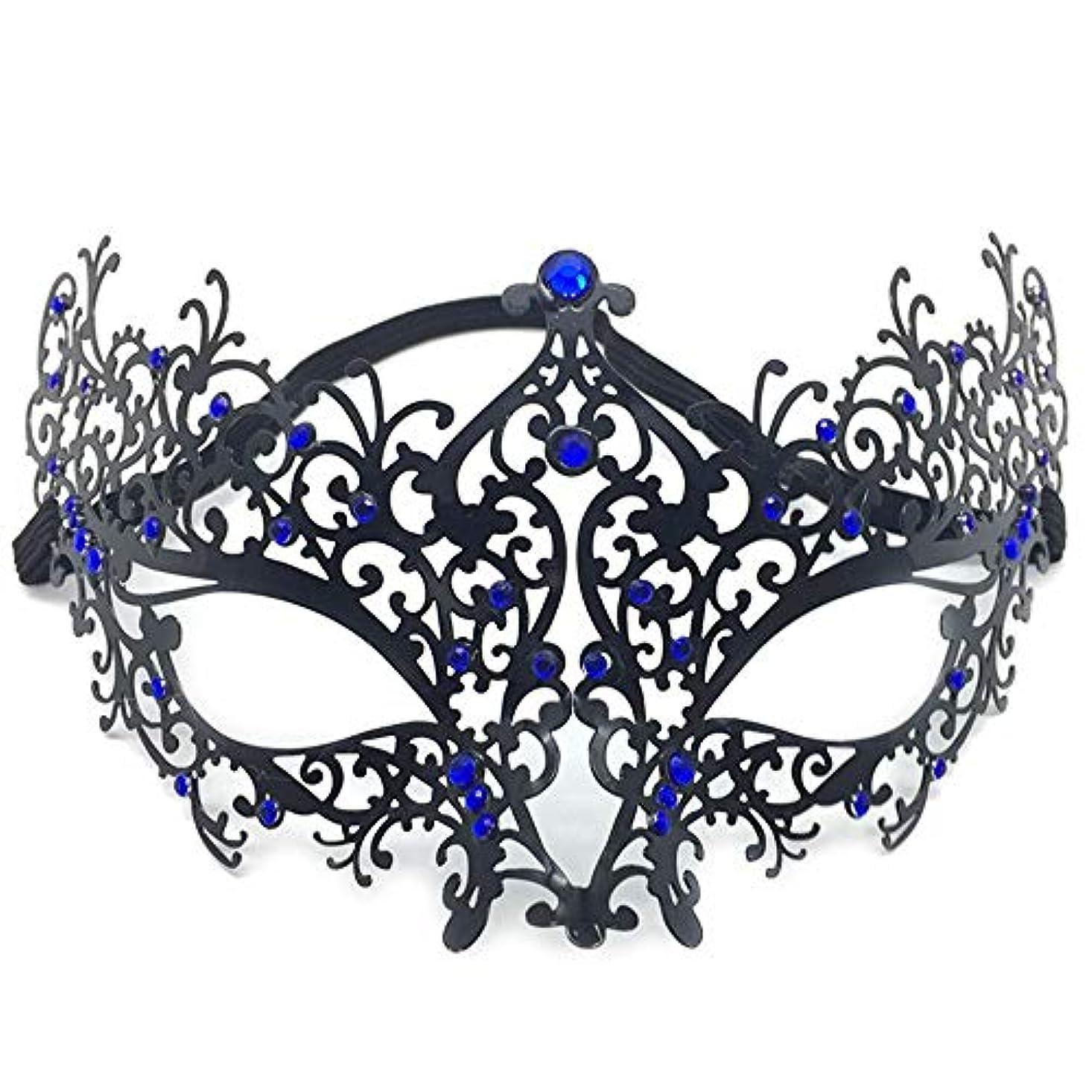 勝利した限られた最大のハロウィーンマスク仮装アイアンマスクパーティードレスアップメタルダイヤモンドハーフフェイスマスク (Color : BLUE)